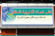 مراکز پلیس +۱۰ منطقه ۵ تهران